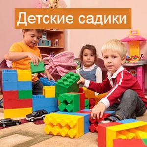 Детские сады Электроуглей