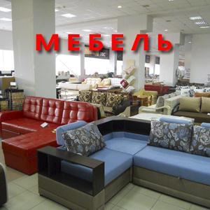 Магазины мебели Электроуглей