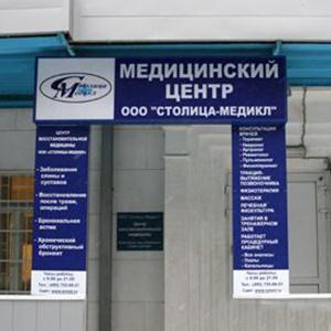 Медицинские центры Электроуглей