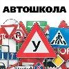 Автошколы в Электроуглях
