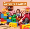 Детские сады в Электроуглях