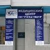 Медицинские центры в Электроуглях