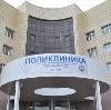 Поликлиники в Электроуглях